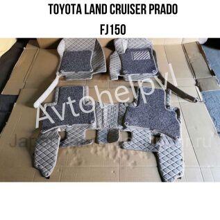 Коврики на Toyota Land Cruiser Prado во Владивостоке