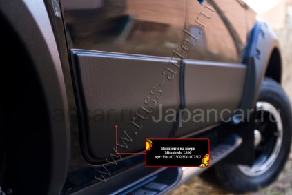 Накладки на двери на Mitsubishi L200 во Владивостоке
