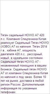 Тягач Howo HOWO A7 2014 года в Иркутске