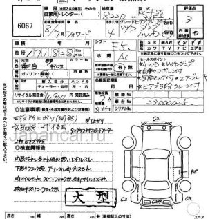 Самосвал+кран Isuzu FORWARD 1996 года в Японии, SAPPORO