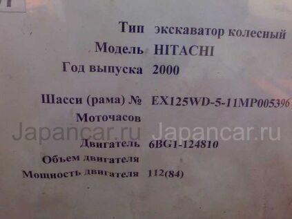 Экскаватор колесный Hitachi EX125 WD 2000 года во Владивостоке