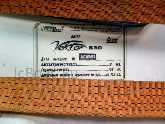 катер VECTOR Вектор SI 630 2003 года