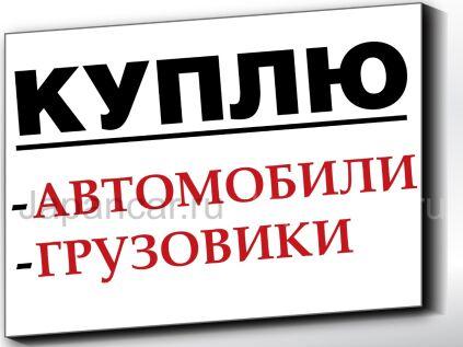 ВЫКУП АВТО по ПРИМОРСКОМУ КРУЮ во Владивостоке