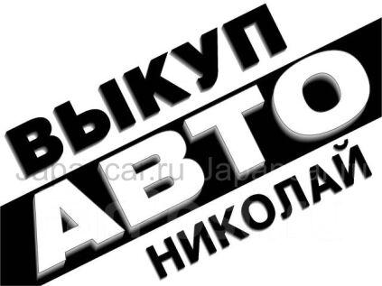 Срочный выкуп авто! Куплю ваш авто дорого! Выкуп 24 часа! во Владивостоке