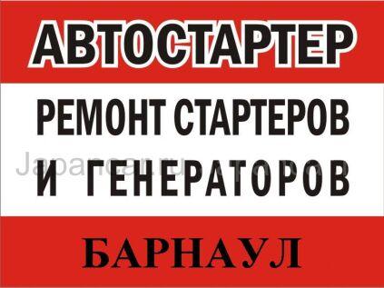 Ремонт стартеров и генераторов в Барнауле
