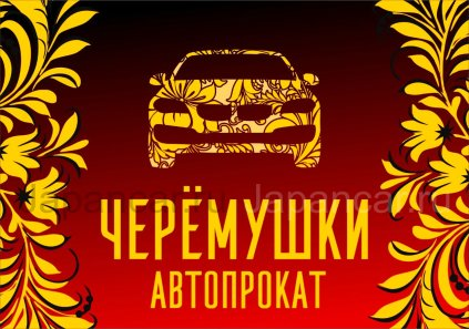 Автопрокат Черемушки. Доставка Скидки во Владивостоке
