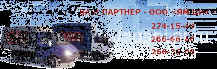 Коплексные услуги по грузоперевозкам и не только. в Новосибирске