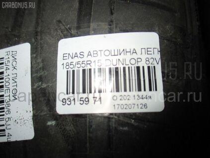Летниe шины Dunlop Enasave ec202 185/55 15 дюймов б/у в Новосибирске