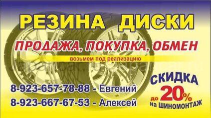 Зимние шины 185/65 14 дюймов б/у в Бийске