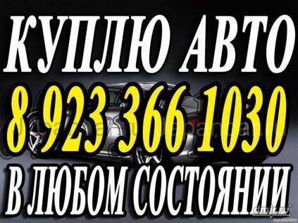 Выкуп авто Красноярск в Красноярске
