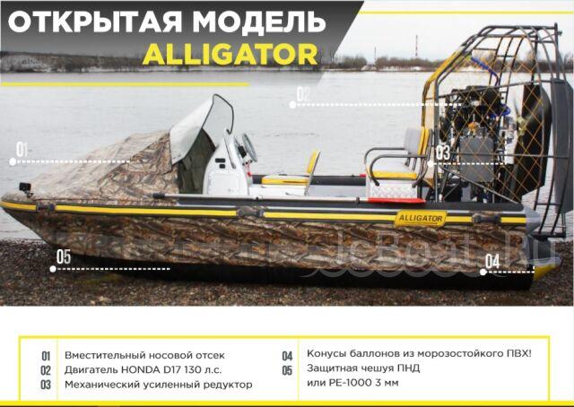 аэролодка Аллигатор 590 2020 года