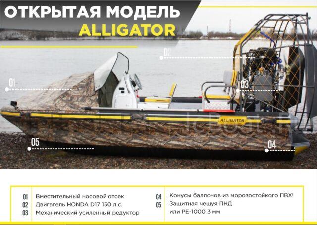 аэролодка Аллигатор 540 2020 года