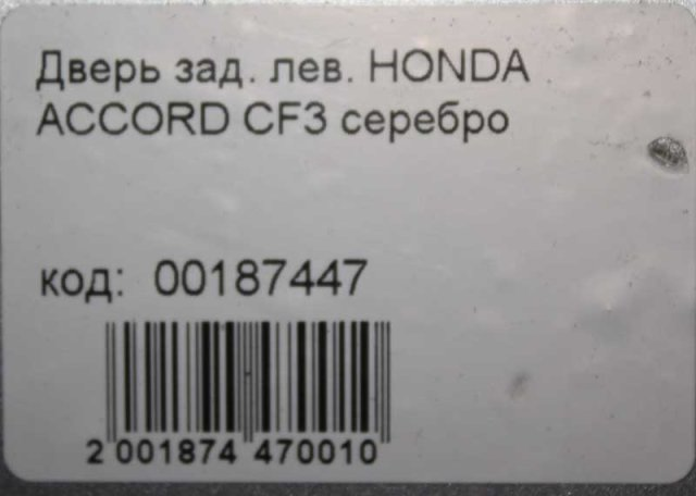 Дверь на Honda Accord CF3 CF4 CF5 CL1 CL3