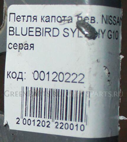 Петля капота на Nissan Bluebird Sylphy G10