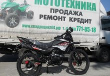 Gross Intercepter TSR 250 cm3 новый