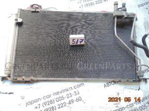 Радиатор кондиционера на Toyota Avensis AZT250 517