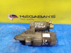 Стартер на Mazda Atenza GYEW LF m000t90981