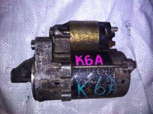 Стартер на Suzuki Mr Wagon MF22S K6A