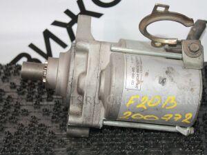 Стартер на Honda F20B 200 772