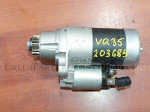 Стартер на Nissan VQ35DE 203 685