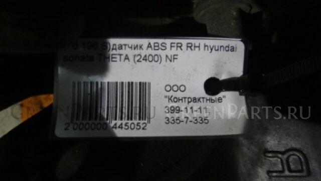 Датчик abs на Hyundai Sonata NF THETA (2400)