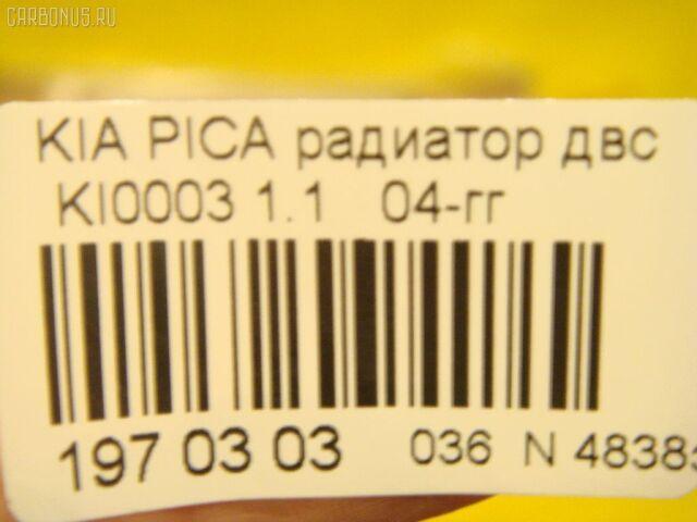 Радиатор двигателя на Kia Picanto