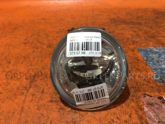 Туманка бамперная на Toyota Vitz NCP10, NCP13 52-040