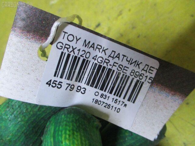 Датчик детонации на Toyota Mark X GRX120 4GR-FSE