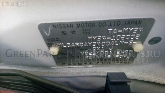 Подлокотник на Nissan Cedric MY34