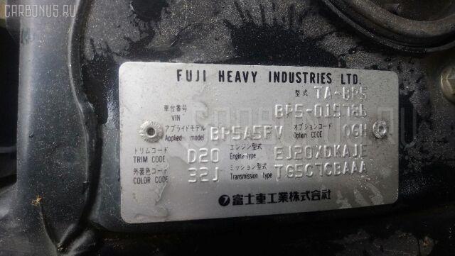 Редуктор на Subaru Legacy Wagon BP5 EJ20X