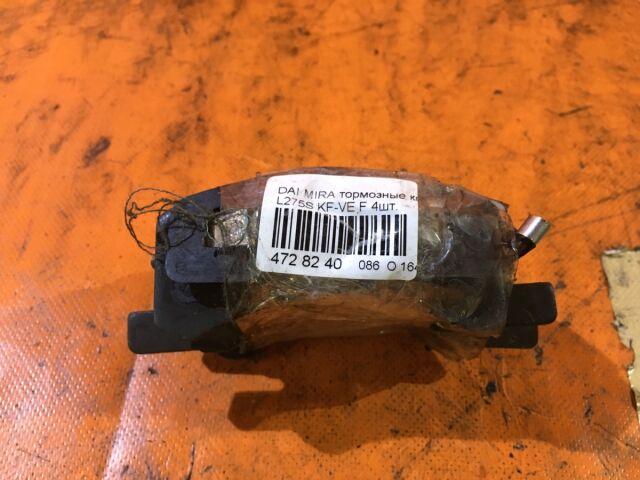 Тормозные колодки на Daihatsu Mira L275S KF-VE