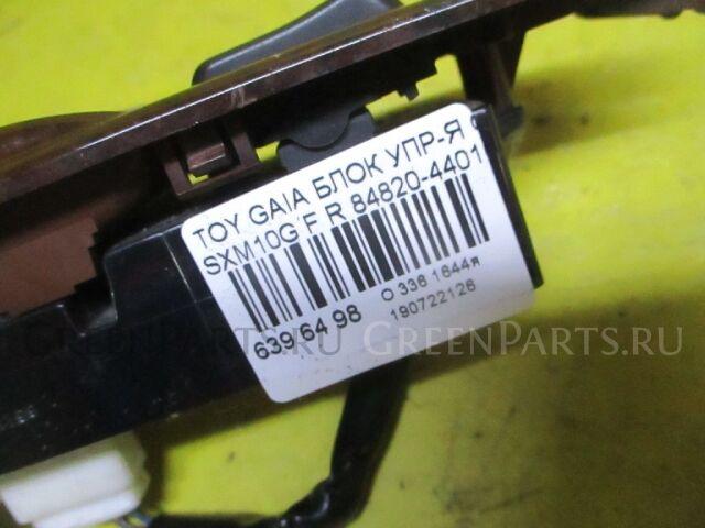 Блок упр-я стеклоподъемниками на Toyota Gaia SXM10G
