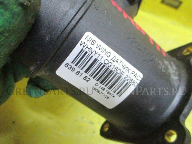 Датчик расхода воздуха на Nissan Bluebird Sylphy FG10, QNG10 QG15DE, QG18DE