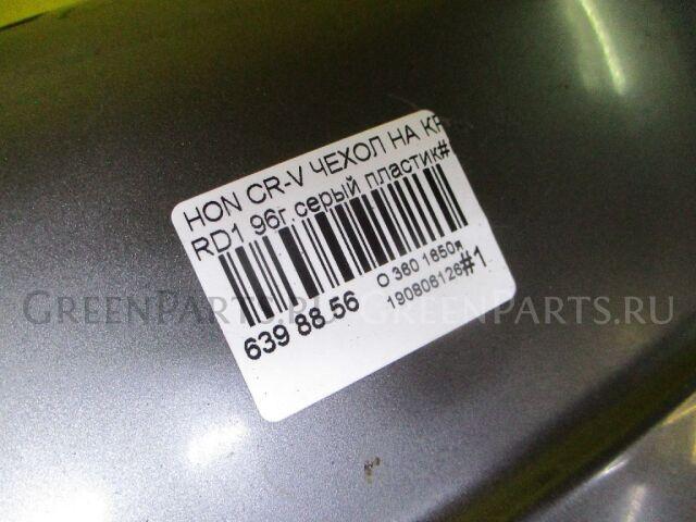 Чехол для запасного колеса на Honda CR-V RD1