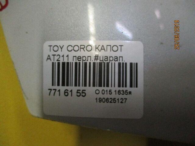 Капот на Toyota Corona Premio AT210, AT211, CT210, CT211, CT215, CT216, ST210, S