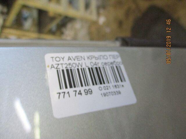 Крыло на Toyota Avensis AZT250W