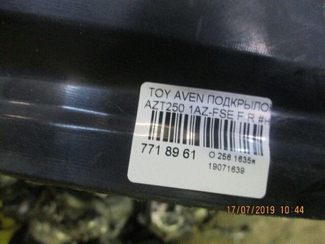 Подкрылок на Toyota Avensis AZT250 1AZ-FSE