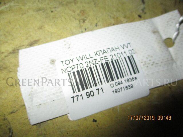 Клапан VVTI на Toyota SCION XA NCP61L 1NZ-FE