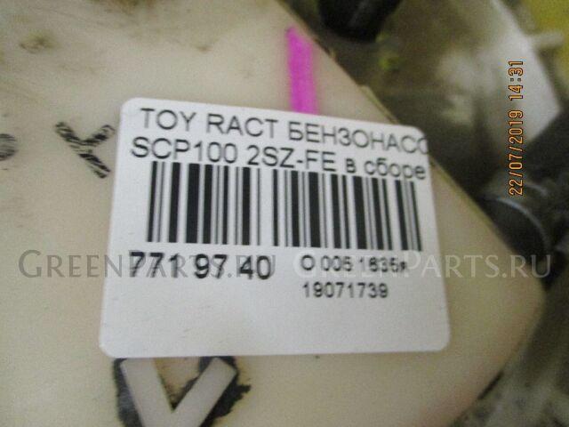 Бензонасос на Toyota Ractis SCP100 2SZ-FE