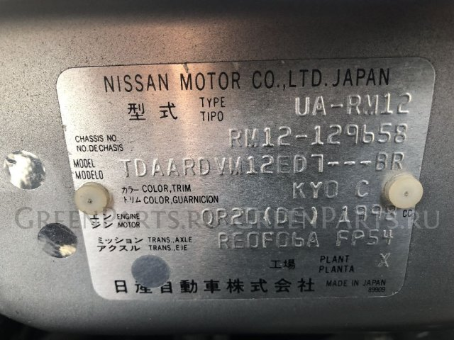 Катушка зажигания на Nissan Liberty RM12, RNM12 QR20DE