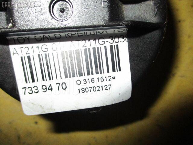 Крышка топливного бака на Toyota Estima Emina TCR10G
