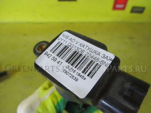 Катушка зажигания на Nissan Ad Van VY11 QG13DE