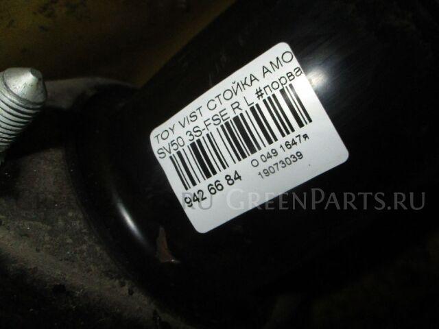 Стойка амортизатора на Toyota Vista AZV50, SV50, ZZV50