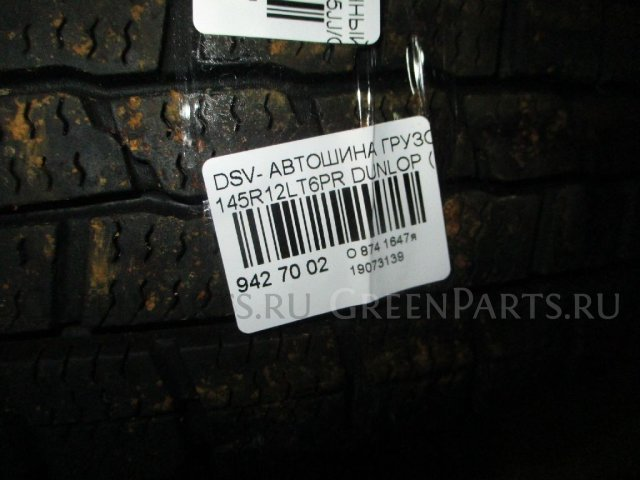 шины DUNLOP DSV-01 145/0R12LT6P зимние