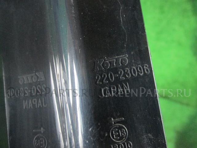 Стоп на Nissan Serena NC26 MR20DD 220-23096