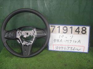 Руль на Toyota Passo M710A 1KR-FE