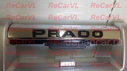 Накладки на передний бампер на Toyota Land Cruiser Prado во Владивостоке
