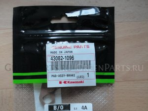 Колодки на KAWASAKI KLR650 ОЕМ 43082-1096