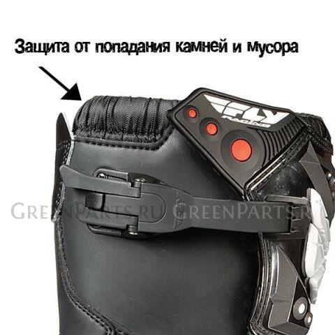 Мотоботы Maverik ATV