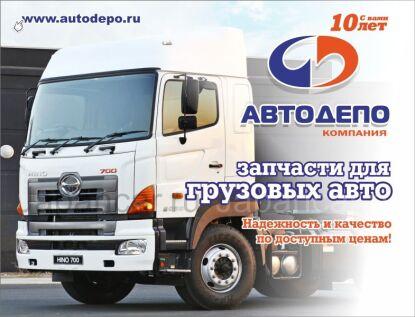 Широкий ассортимент запчастей для грузовиков оптом и в розницу. в Уссурийске